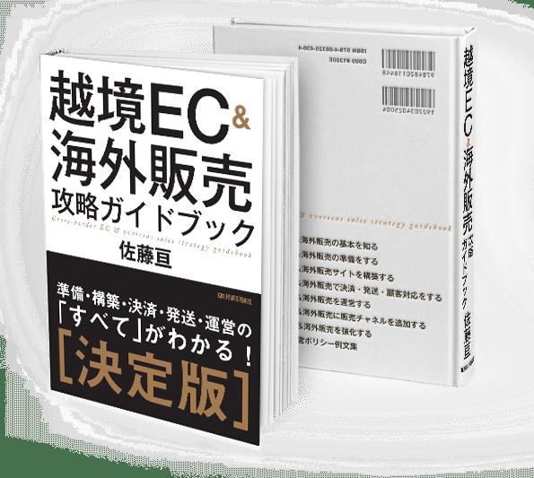 ec_book2