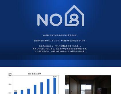 ジャパンコンサルティング_制作実績11